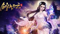 生日派对《剑侠青云》周年庆活动上线!