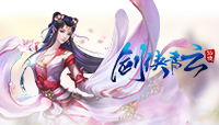 《剑侠青云》5月24日版本更新维护公告