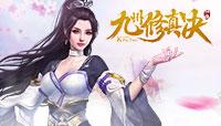 夏日阳光《九州修真决》夏至活动上线!