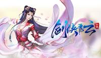 烟花盛典《剑侠青云》中元祭典活动上线!