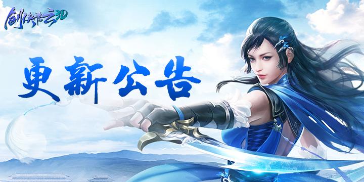 《剑侠青云》3月7日版本更新维护公告