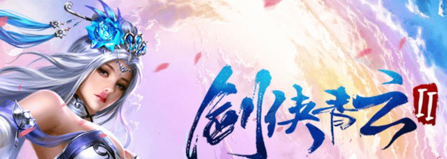 《剑侠青云2》读书日