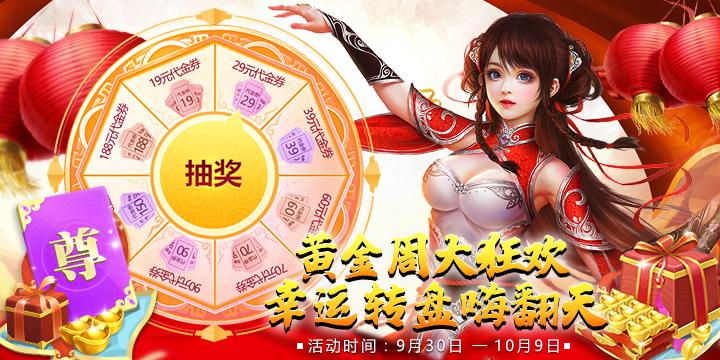 《剑侠青云2》十一假期超级转盘活动