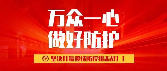 分享疫情防护知识   武汉加油!中国加油!