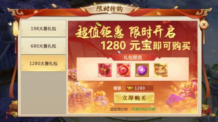 《剑侠青云2》天空之城 月光宝盒
