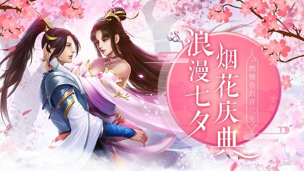 《剑侠青云2》浪漫七夕线下返利活动