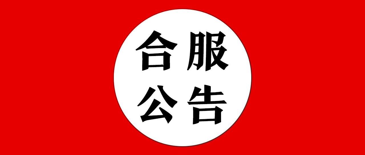 《我在江湖》9月3日合服公告