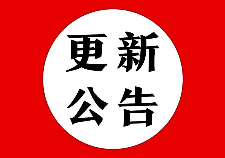 《我在江湖》9月3日更新公告