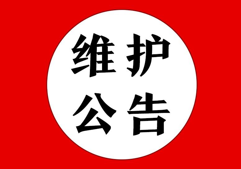 《我在江湖》9月10日维护公告