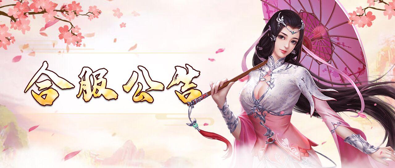 《剑侠青云2》11月3日合服公告