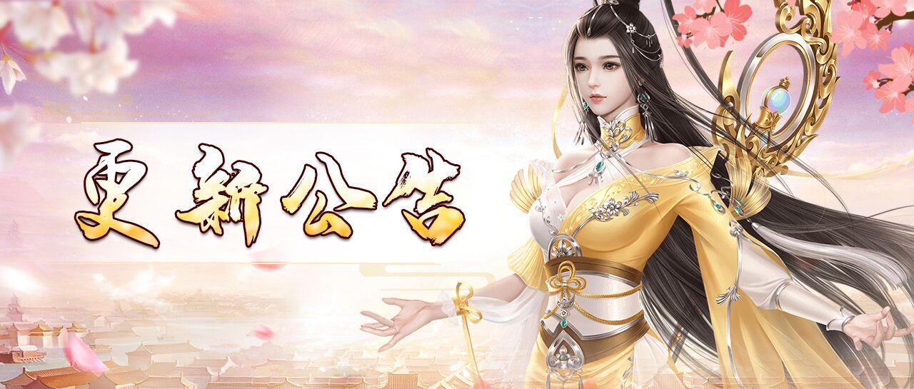《剑侠青云2》11月12日更新公告