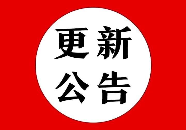 《我在江湖》1月12日合服公告