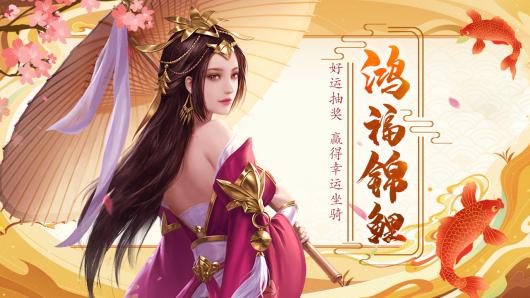《剑侠青云2》迎冬特惠 鸿福锦鲤