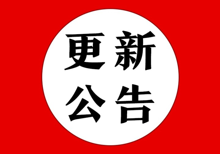 《我在江湖》2月4日更新公告