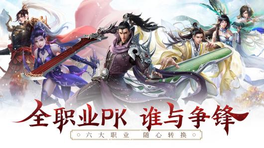 《剑侠青云2》文飞墨舞 职业PK