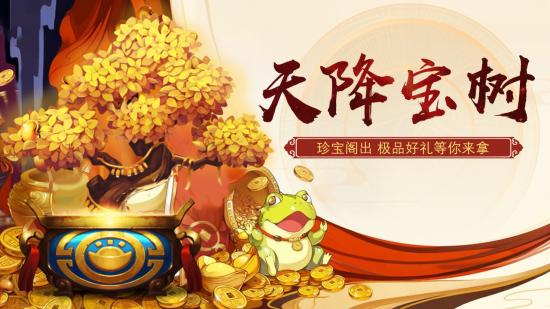 《剑侠青云2》金银满斗 摇钱树