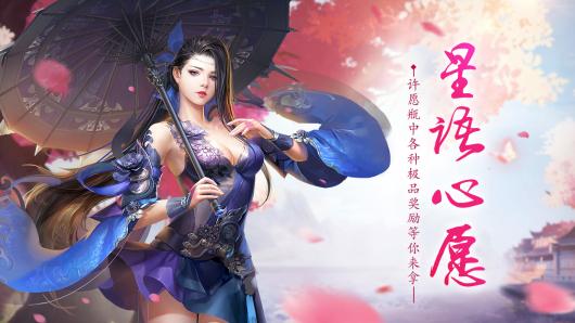 《剑侠青云2》清凉夏日 星语心愿
