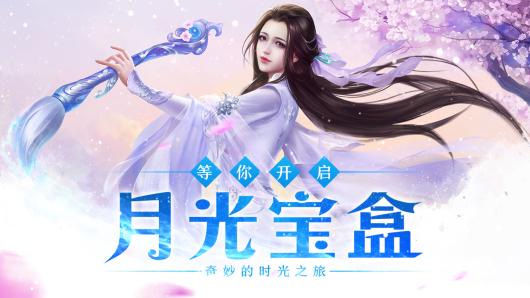 《剑侠青云2》清涟小暑 月光宝盒